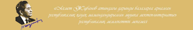 Республиканская казахская специализированная музыкальная школа-интернат для одаренных детей имени Ахмета Жубанова